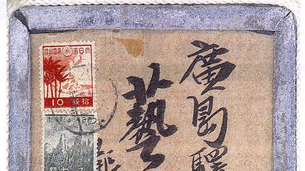 "Er strahlt noch: ""Hiroshima-Brief"" auf Briefmarken-Messe. Hiroshima-Brief"